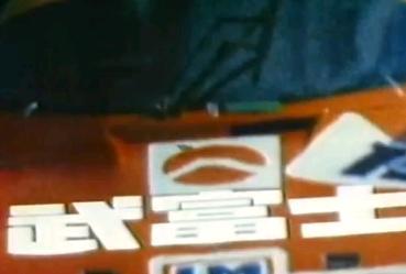 武富士CM27